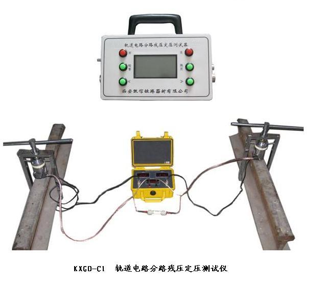 kxgd-c1型轨道电路分路残压测试仪